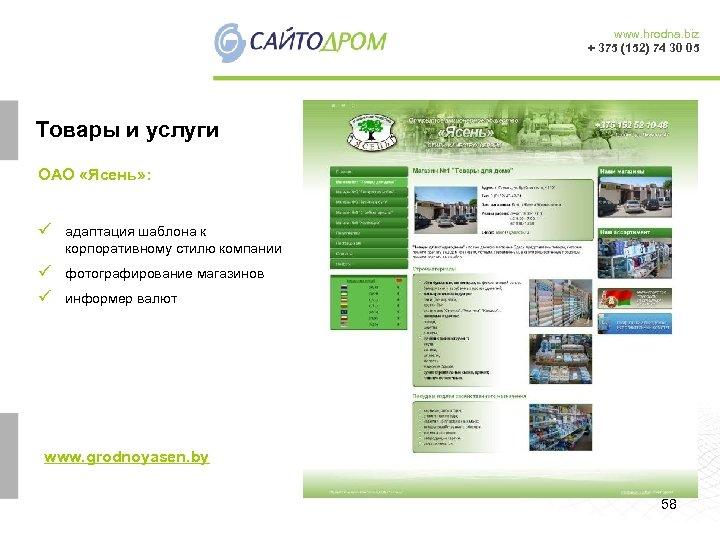 www. hrodna. biz + 375 (152) 74 30 05 Товары и услуги ОАО «Ясень»