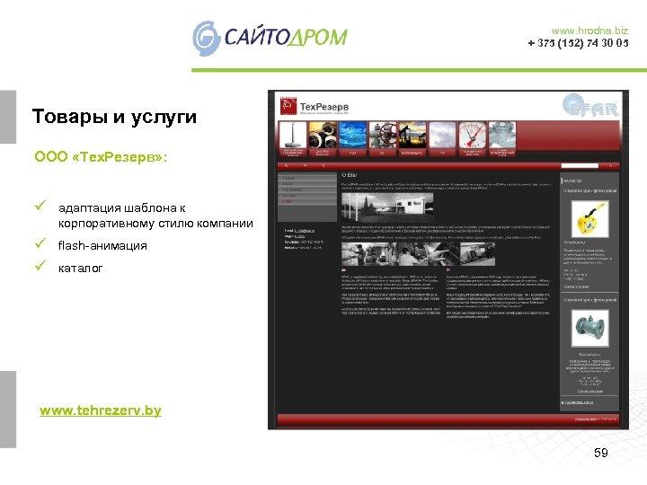 www. hrodna. biz + 375 (152) 74 30 05 Товары и услуги ООО «Тех.