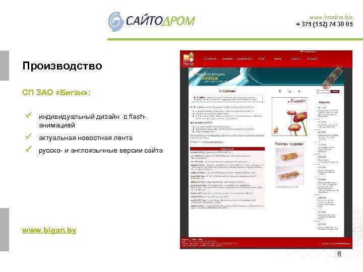 www. hrodna. biz + 375 (152) 74 30 05 Производство СП ЗАО «Биган» :