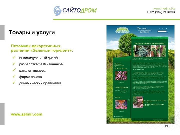 www. hrodna. biz + 375 (152) 74 30 05 Товары и услуги Питомник декоративных