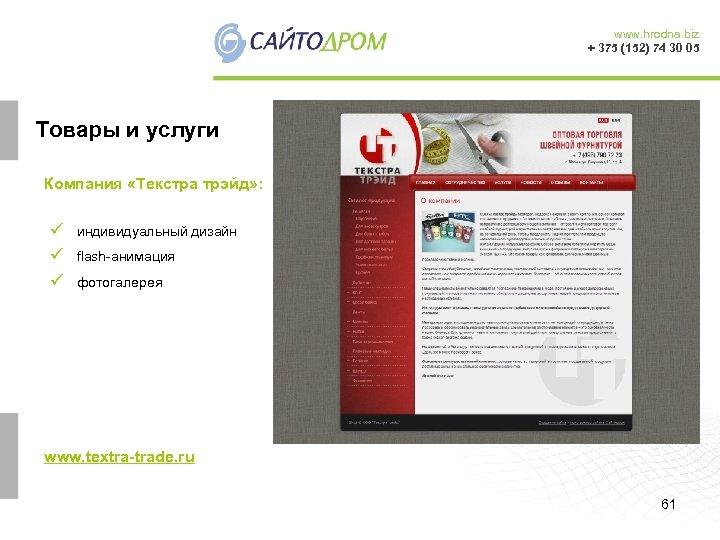 www. hrodna. biz + 375 (152) 74 30 05 Товары и услуги Компания «Текстра