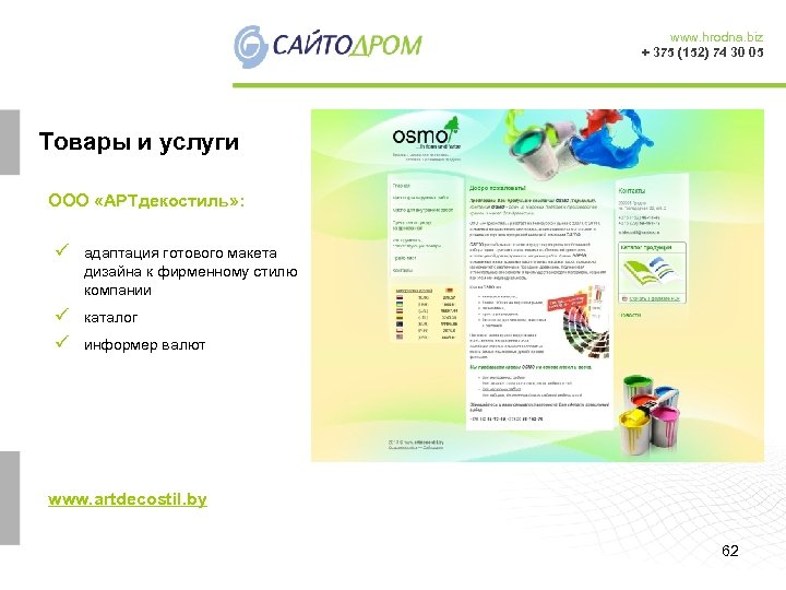 www. hrodna. biz + 375 (152) 74 30 05 Товары и услуги ООО «АРТдекостиль»