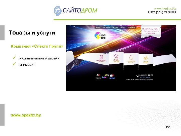 www. hrodna. biz + 375 (152) 74 30 05 Товары и услуги Компания «Спектр