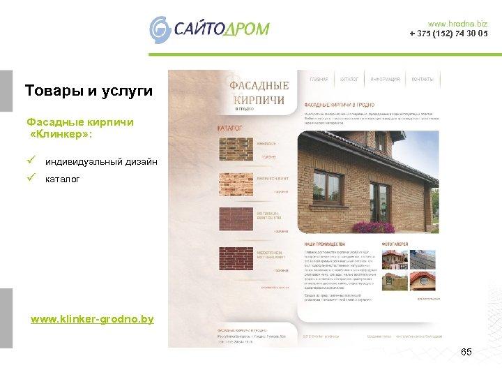 www. hrodna. biz + 375 (152) 74 30 05 Товары и услуги Фасадные кирпичи