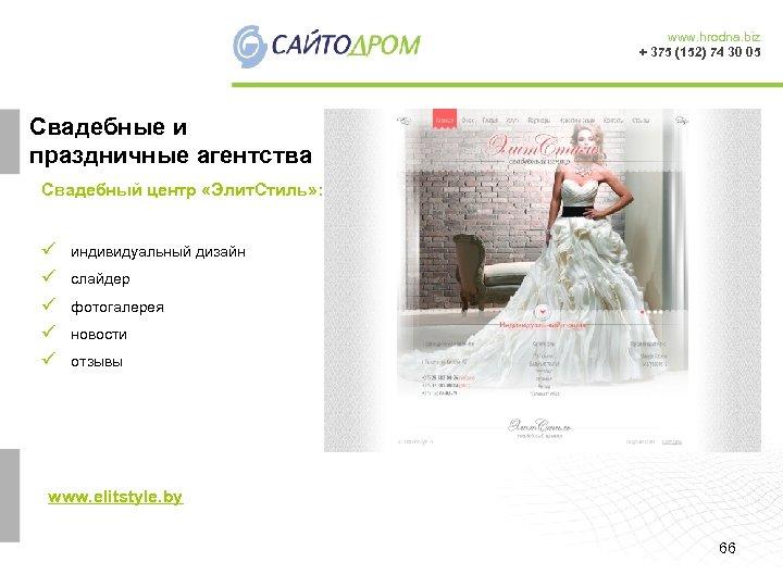 www. hrodna. biz + 375 (152) 74 30 05 Свадебные и праздничные агентства Свадебный