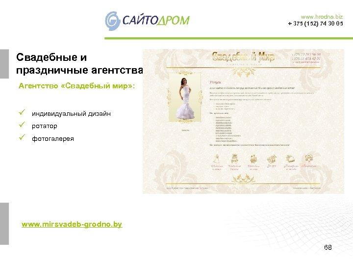 www. hrodna. biz + 375 (152) 74 30 05 Свадебные и праздничные агентства Агентство
