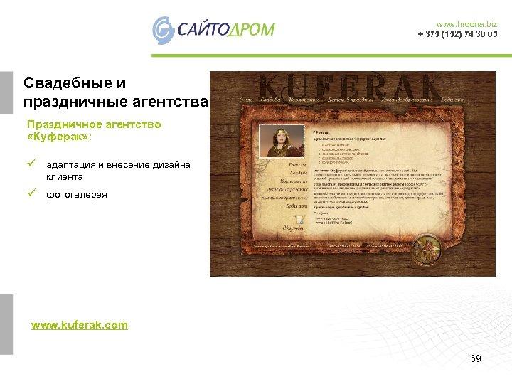 www. hrodna. biz + 375 (152) 74 30 05 Свадебные и праздничные агентства Праздничное