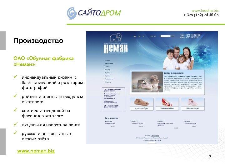 www. hrodna. biz + 375 (152) 74 30 05 Производство ОАО «Обувная фабрика «Неман»