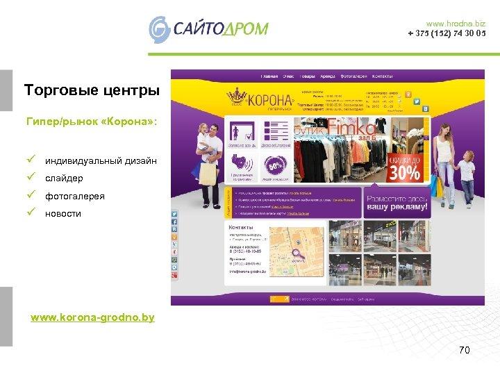 www. hrodna. biz + 375 (152) 74 30 05 Торговые центры Гипер/рынок «Корона» :