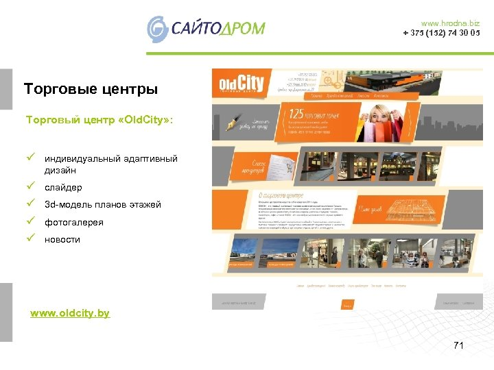 www. hrodna. biz + 375 (152) 74 30 05 Торговые центры Торговый центр «Old.