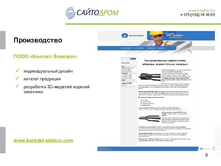 www. hrodna. biz + 375 (152) 74 30 05 Производство ПООО «Контакт-Электро» : ü