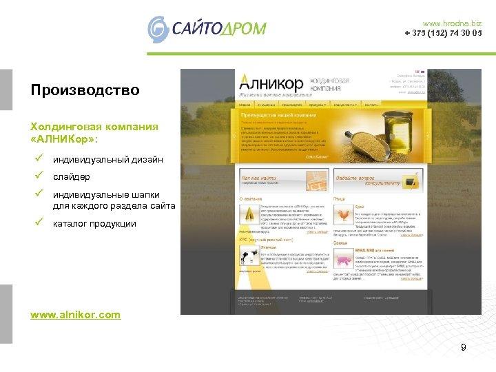 www. hrodna. biz + 375 (152) 74 30 05 Производство Холдинговая компания «АЛНИКор» :