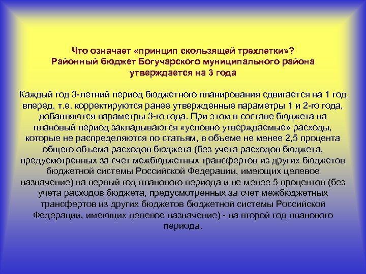 Что означает «принцип скользящей трехлетки» ? Районный бюджет Богучарского муниципального района утверждается на 3