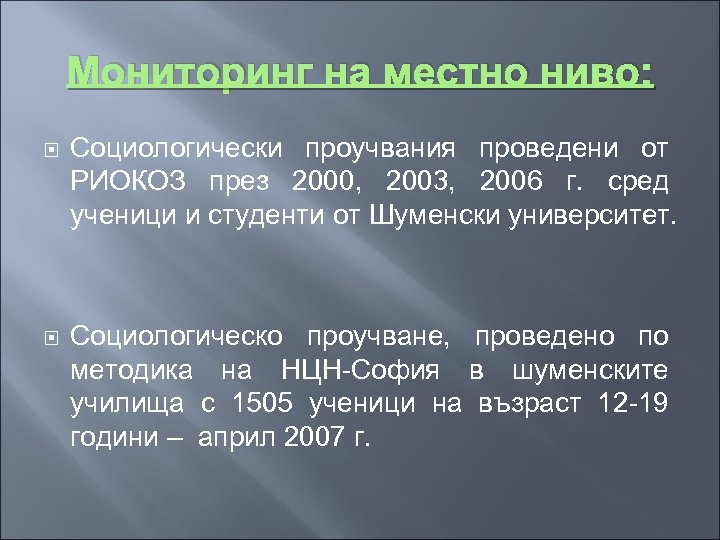 Мониторинг на местно ниво: Социологически проучвания проведени от РИОКОЗ през 2000, 2003, 2006 г.