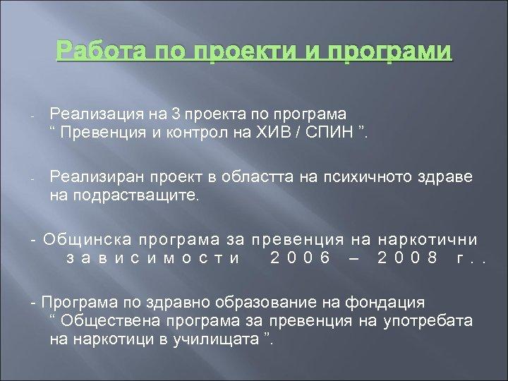 """Работа по проекти и програми - Реализация на 3 проекта по програма """" Превенция"""