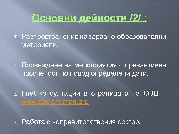 Основни дейности /2/ : Разпространение на здравно-образователни материали. Провеждане на мероприятия с превантивна насоченост