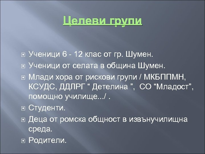 Целеви групи Ученици 6 - 12 клас от гр. Шумен. Ученици от селата в