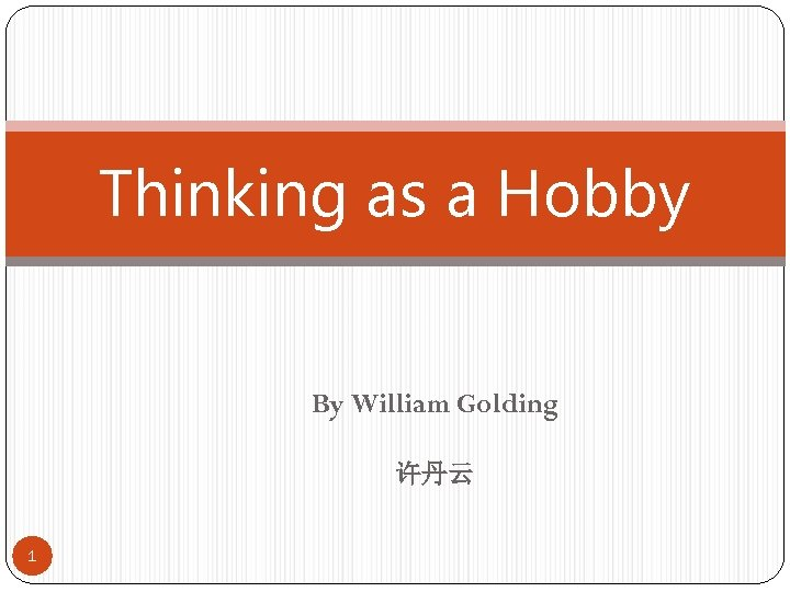 Thinking as a Hobby By William Golding 许丹云 1