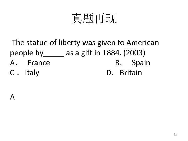 真题再现 The statue of liberty was given to American people by_____ as a gift