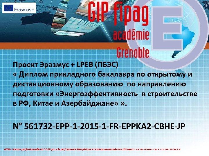 Проект Эразмус + LPEB (ПБЭС) « Диплом прикладного бакалавра по открытому и дистанционному образованию