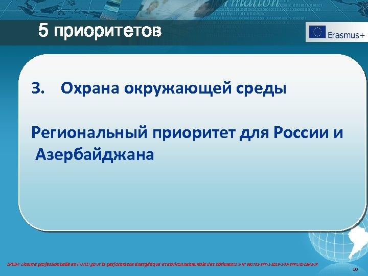 5 приоритетов 3. Охрана окружающей среды Региональный приоритет для России и Азербайджана LPEB «
