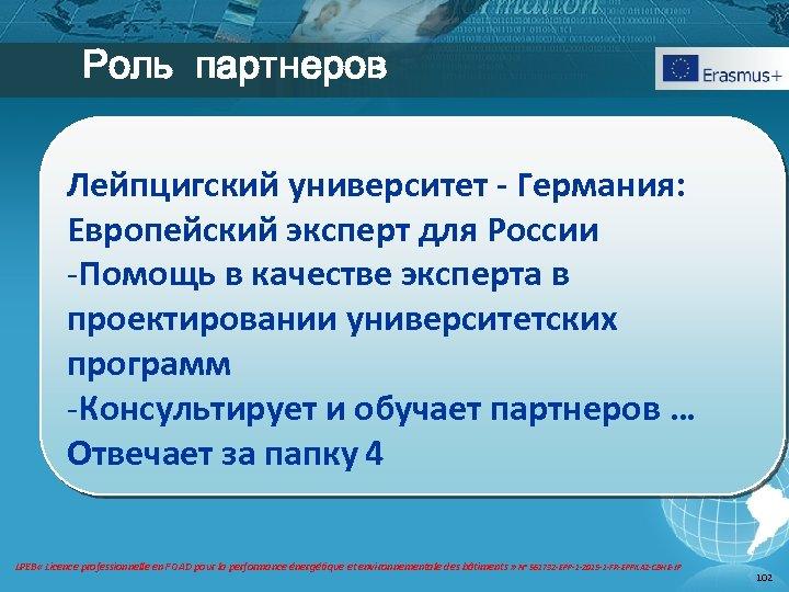 Роль партнеров Лейпцигский университет - Германия: Eвропейский эксперт для России -Помощь в качестве эксперта