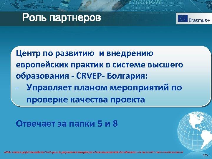 Роль партнеров Центр по развитию и внедрению европейских практик в системе высшего образования -