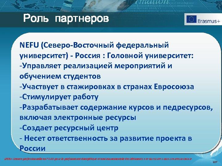 Роль партнеров NEFU (Северо-Восточный федеральный университет) - Россия : Головной университет: -Управляет реализацией