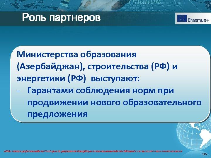 Роль партнеров Министерства образования (Азербайджан), строительства (РФ) и энергетики (РФ) выступают: - Гарантами соблюдения