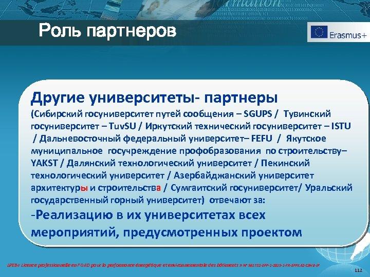 Роль партнеров Другие университеты- партнеры (Сибирский госуниверситет путей сообщения – SGUPS / Tувинский госуниверситет
