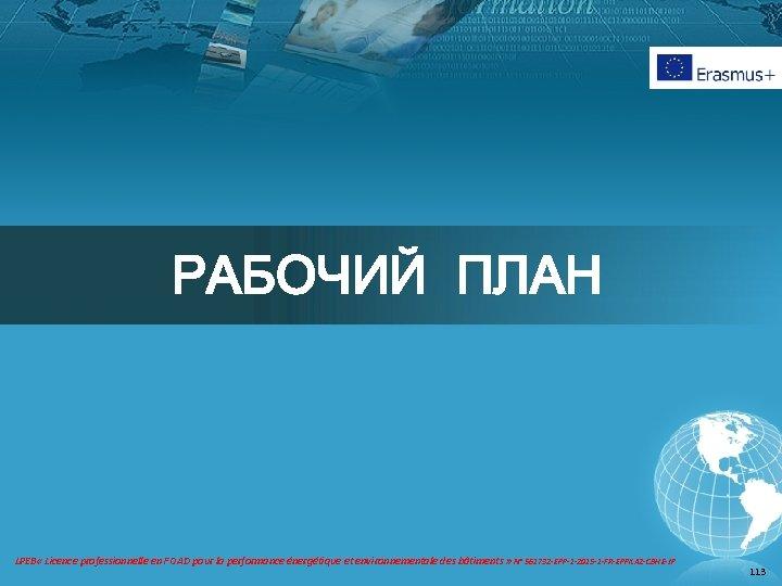 РАБОЧИЙ ПЛАН LPEB « Licence professionnelle en FOAD pour la performance énergétique et environnementale