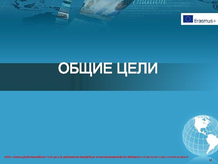 ОБЩИЕ ЦЕЛИ LPEB « Licence professionnelle en FOAD pour la performance énergétique et environnementale