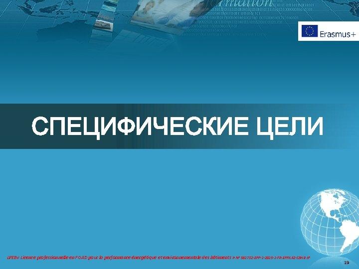 СПЕЦИФИЧЕСКИЕ ЦЕЛИ LPEB « Licence professionnelle en FOAD pour la performance énergétique et environnementale