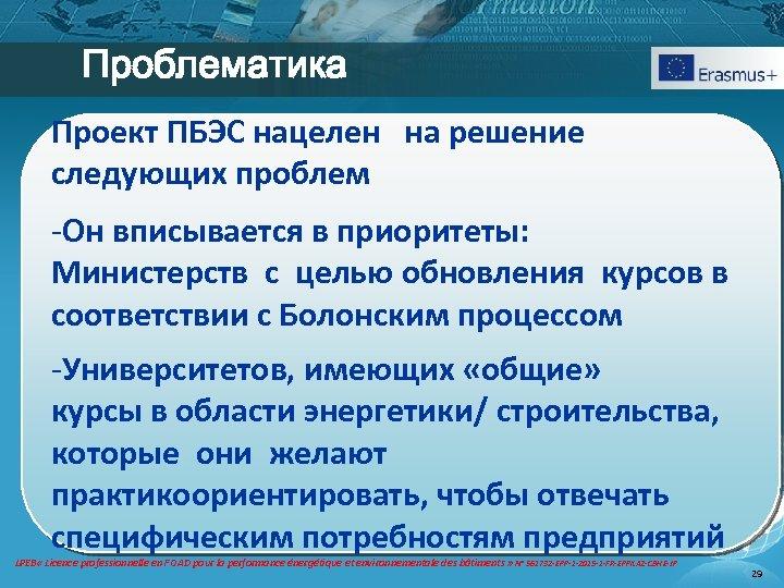 Проблематика Проект ПБЭС нацелен на решение следующих проблем -Он вписывается в приоритеты: Министерств с