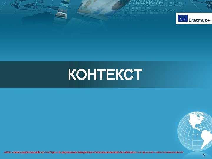 КОНТЕКСТ LPEB « Licence professionnelle en FOAD pour la performance énergétique et environnementale des