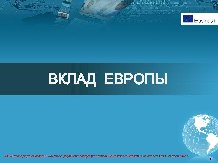 ВКЛАД ЕВРОПЫ LPEB « Licence professionnelle en FOAD pour la performance énergétique et environnementale