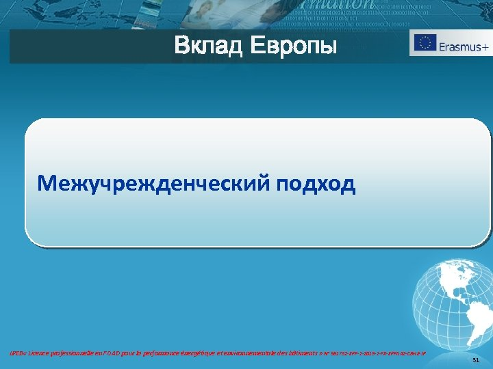 Вклад Европы Межучрежденческий подход LPEB « Licence professionnelle en FOAD pour la performance énergétique