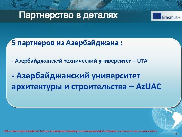 Партнерство в деталях 5 партнеров из Азербайджана : - Aзербайджансктй технический университет – UTA