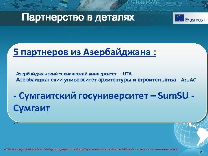 Партнерство в деталях 5 партнеров из Азербайджана : - Aзербайджанский технический университет – UTA