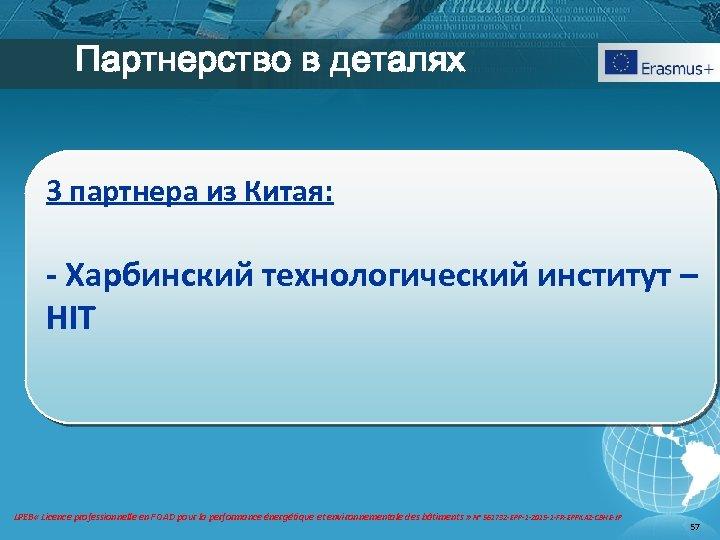 Партнерство в деталях 3 партнера из Китая: - Харбинский технологический институт – HIT LPEB