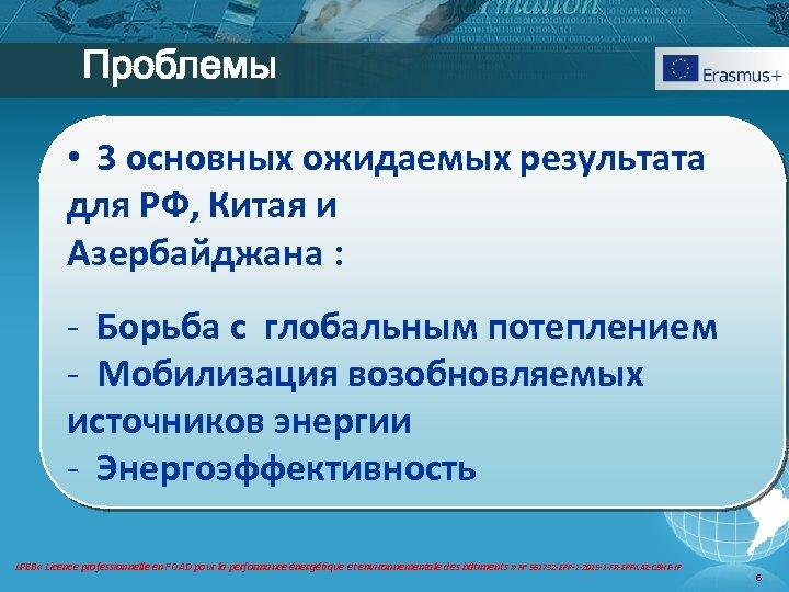 Проблемы • 3 основных ожидаемых результата для РФ, Китая и Азербайджана : - Борьба