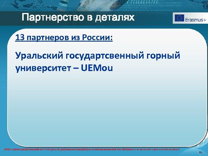 Партнерство в деталях 13 партнеров из России: Уральский государтсвенный горный университет – UEMou LPEB