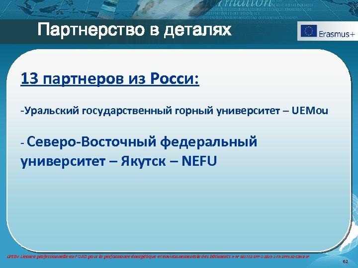 Партнерство в деталях 13 партнеров из Росси: -Уральский государственный горный университет – UEMou -