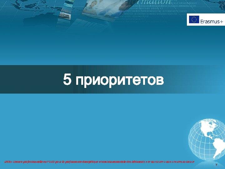 5 приоритетов LPEB « Licence professionnelle en FOAD pour la performance énergétique et environnementale