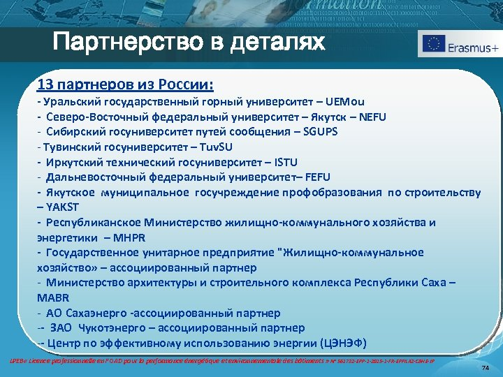 Партнерство в деталях 13 партнеров из России: - Уральский государственный горный университет – UEMou