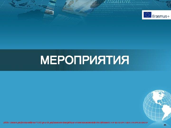МЕРОПРИЯТИЯ LPEB « Licence professionnelle en FOAD pour la performance énergétique et environnementale des