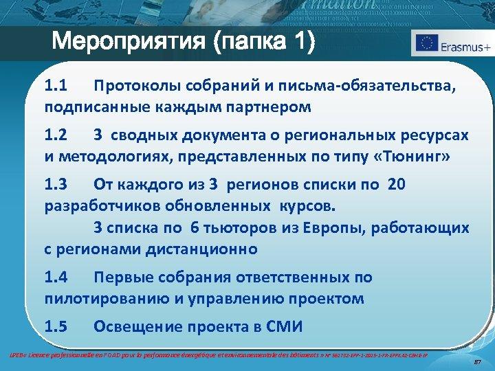 Мероприятия (папка 1) 1. 1 Протоколы собраний и письма-обязательства, подписанные каждым партнером 1. 2