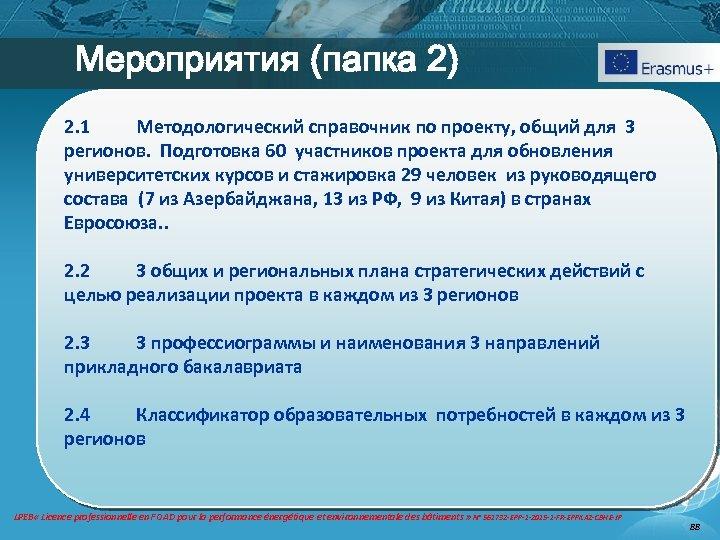 Мероприятия (папка 2) 2. 1 Методологический справочник по проекту, общий для 3 регионов. Подготовка
