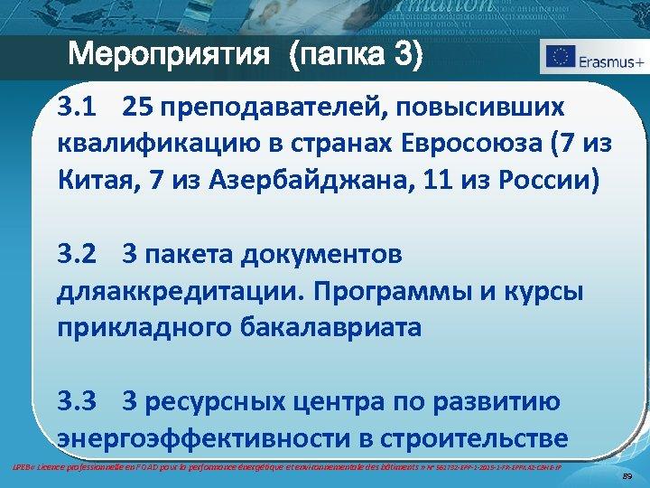 Мероприятия (папка 3) 3. 1 25 преподавателей, повысивших квалификацию в странах Евросоюза (7 из