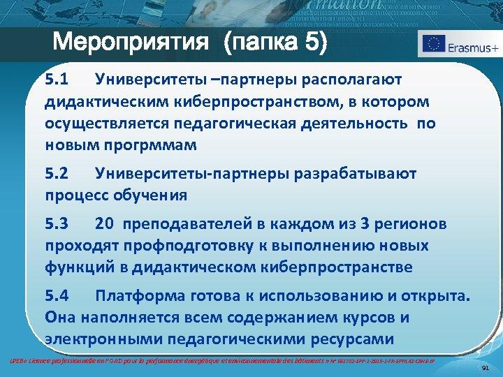 Мероприятия (папка 5) 5. 1 Университеты –партнеры располагают дидактическим киберпространством, в котором осуществляется педагогическая